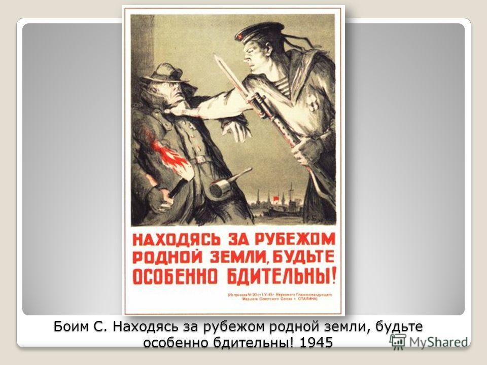 Боим С. Находясь за рубежом родной земли, будьте особенно бдительны! 1945