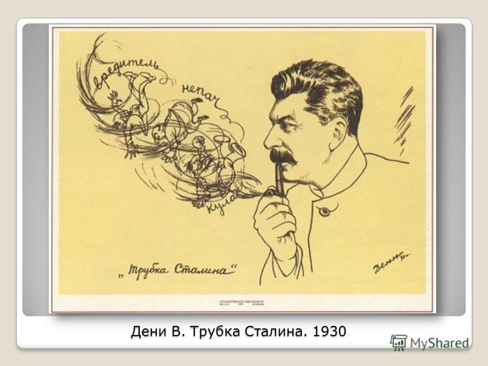 Дени В. Трубка Сталина. 1930