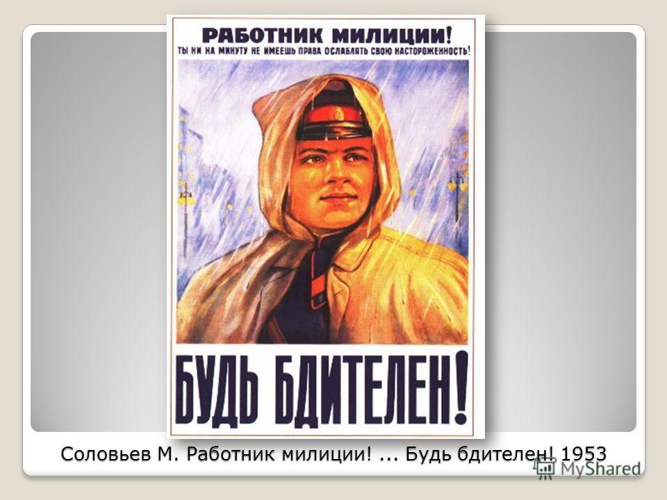 Соловьев М. Работник милиции!... Будь бдителен! 1953