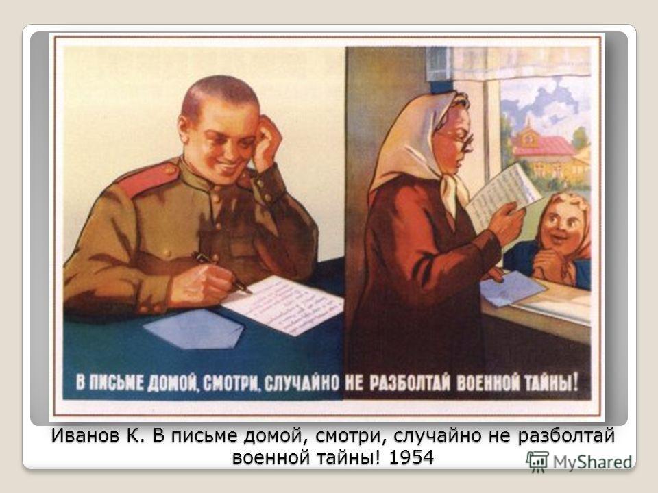 Иванов К. В письме домой, смотри, случайно не разболтай военной тайны! 1954