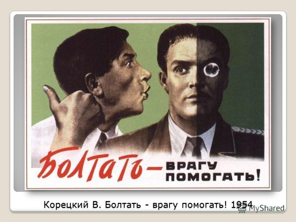 Корецкий В. Болтать - врагу помогать! 1954