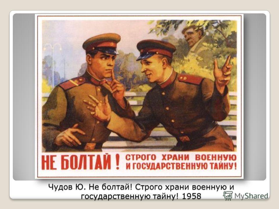 Чудов Ю. Не болтай! Строго храни военную и государственную тайну! 1958