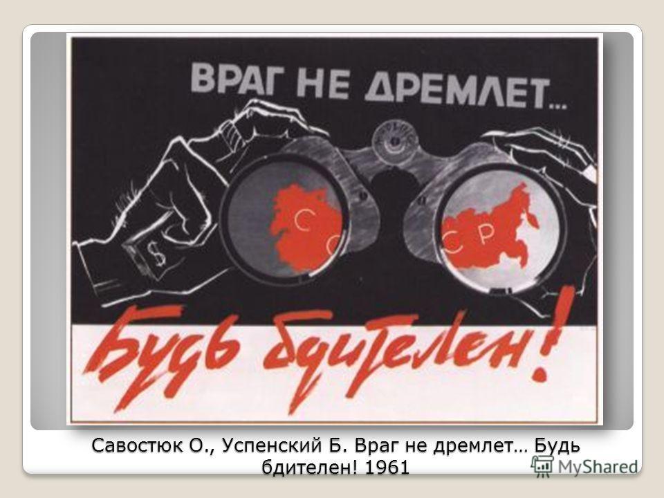 Савостюк О., Успенский Б. Враг не дремлет… Будь бдителен! 1961