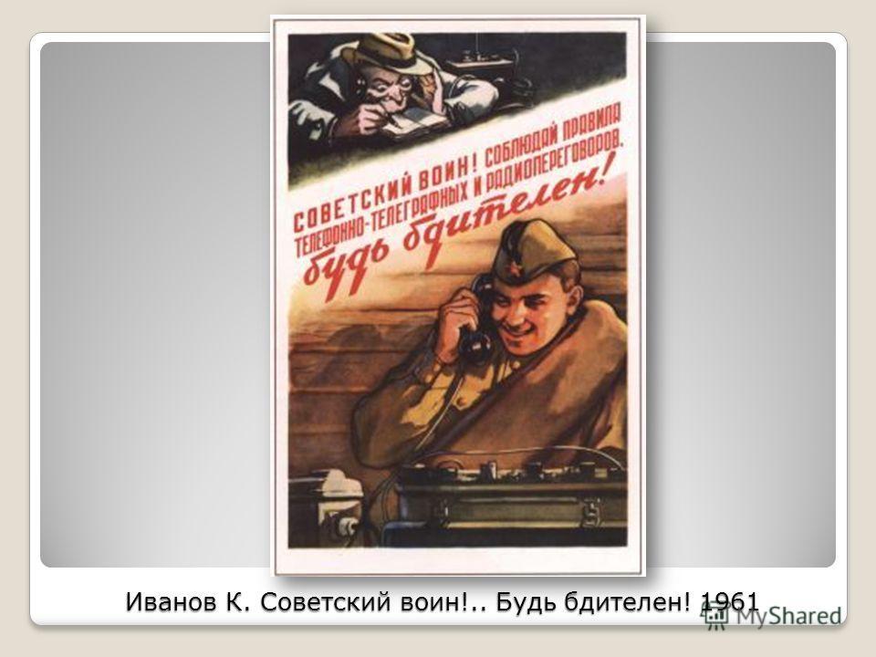 Иванов К. Советский воин!.. Будь бдителен! 1961