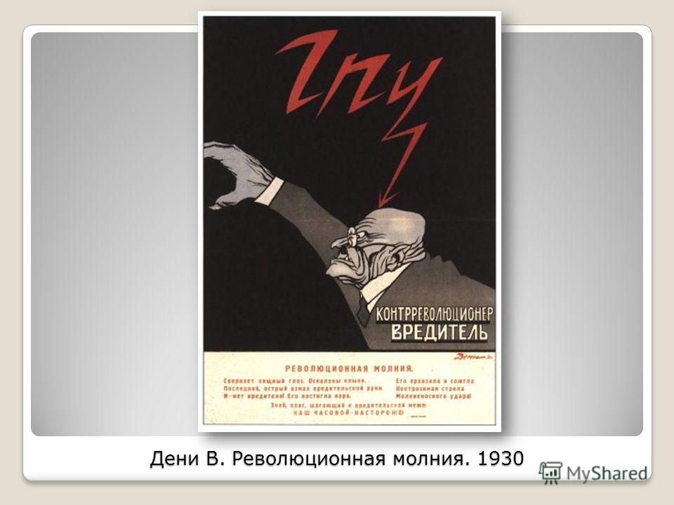 Дени В. Революционная молния. 1930