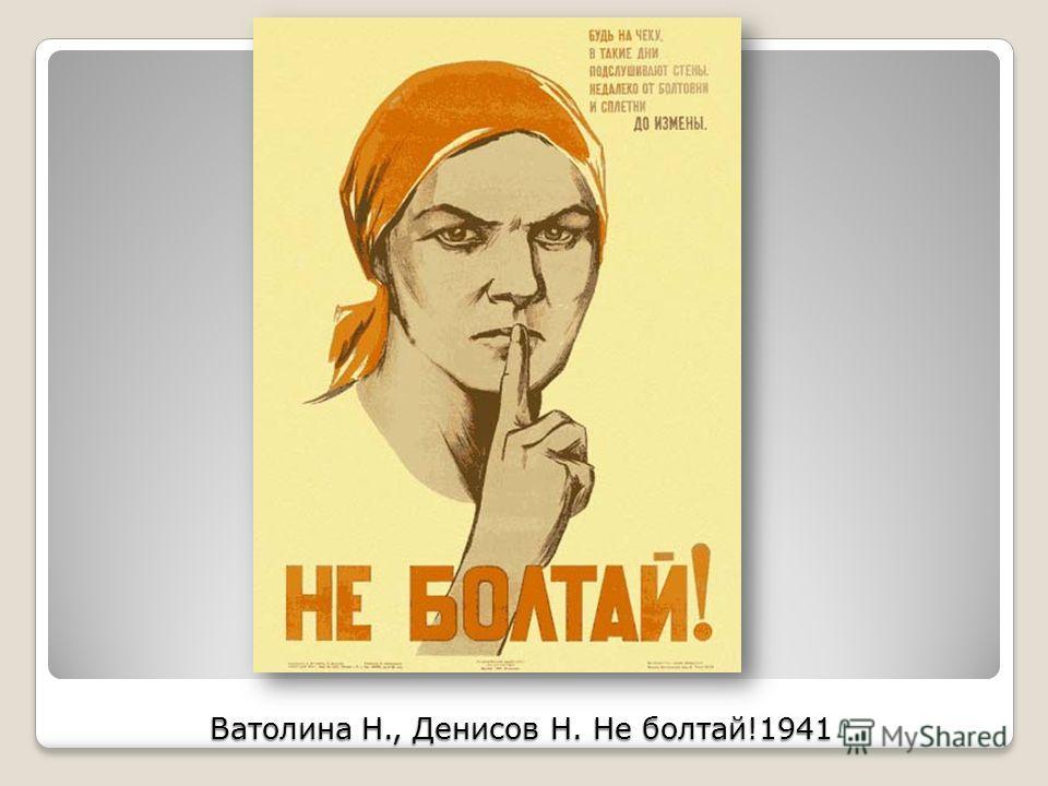 Ватолина Н., Денисов Н. Не болтай!1941