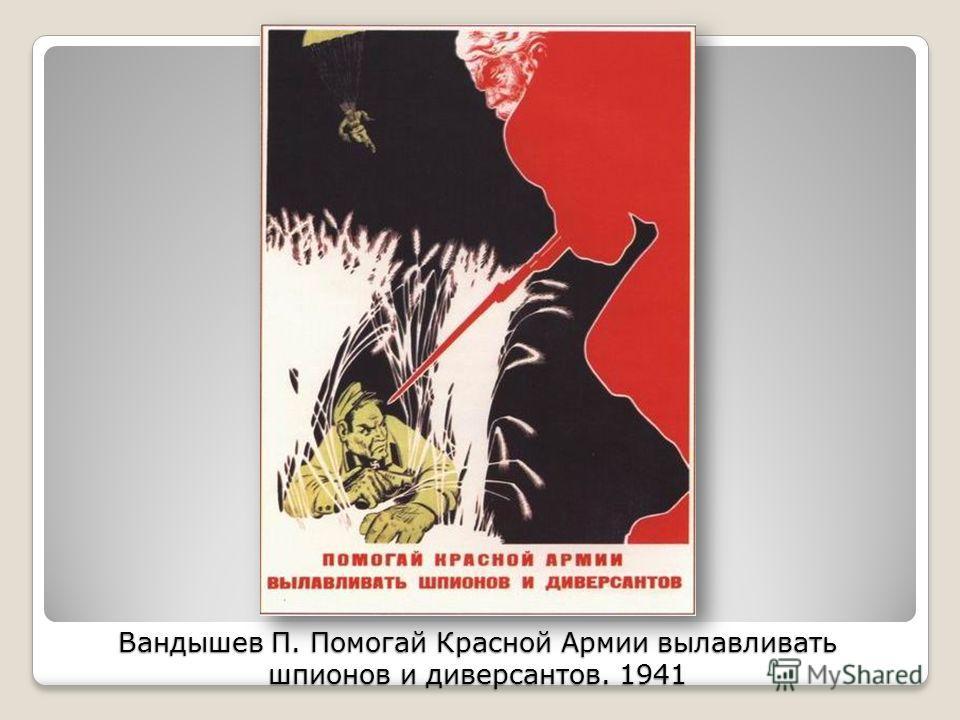 Вандышев П. Помогай Красной Армии вылавливать шпионов и диверсантов. 1941
