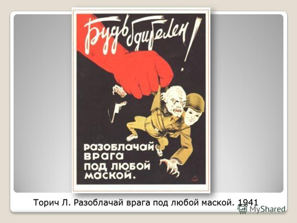 Торич Л. Разоблачай врага под любой маской. 1941