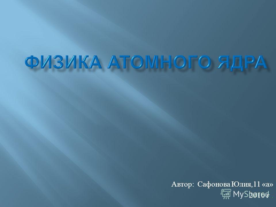 Автор : Сафонова Юлия,11 « а » 2010 г.