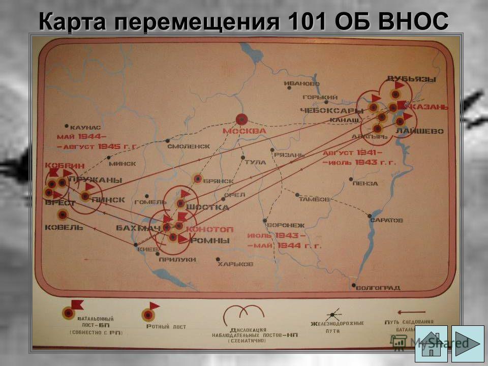 Карта перемещения 101 ОБ ВНОС