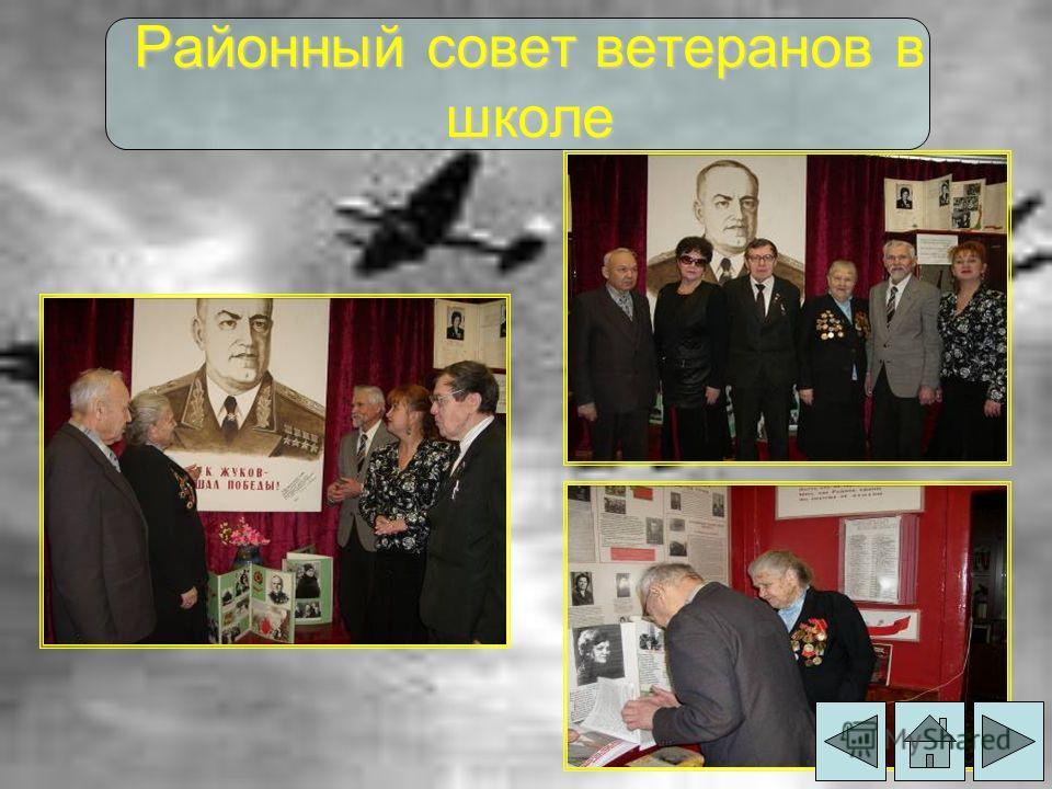 Районный совет ветеранов в школе