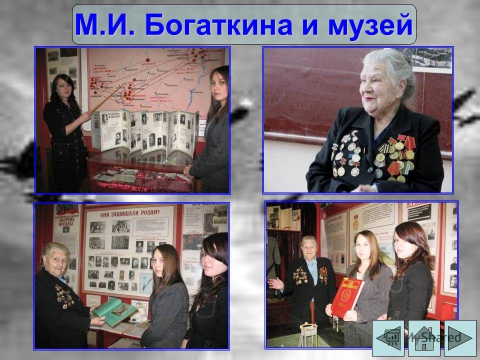 М.И. Богаткина и музей