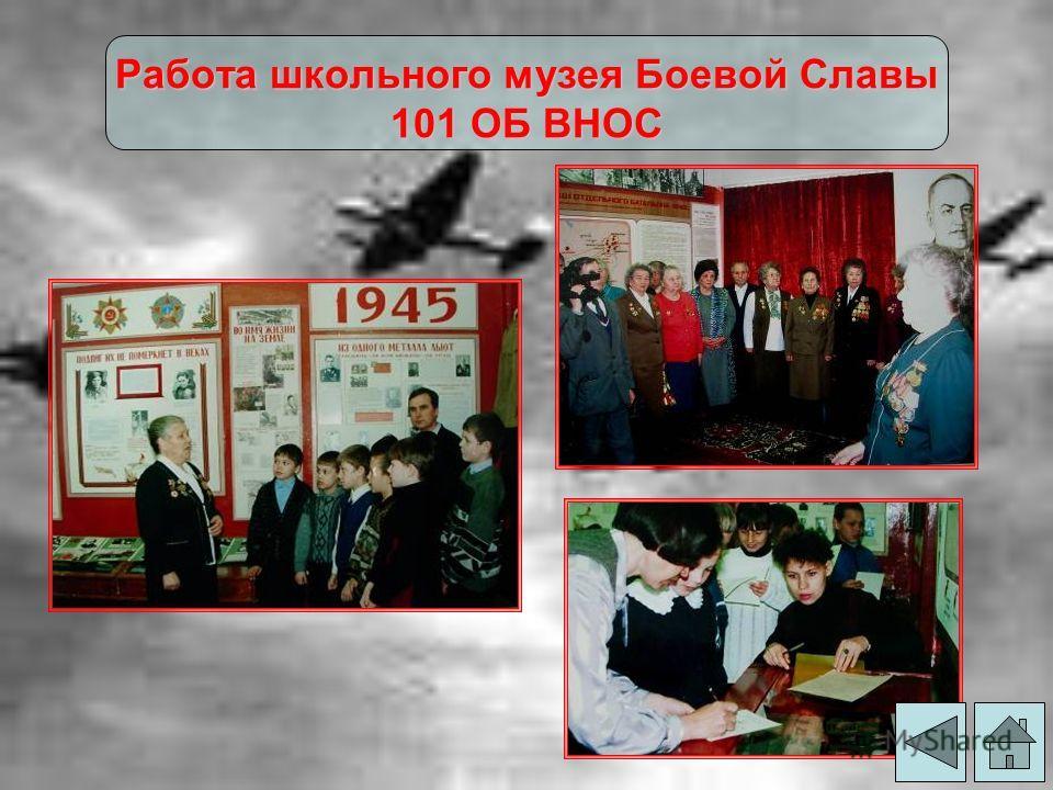Работа школьного музея Боевой Славы 101 ОБ ВНОС