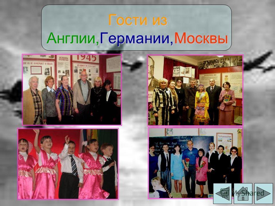 Гости из Англии,Германии,Москвы