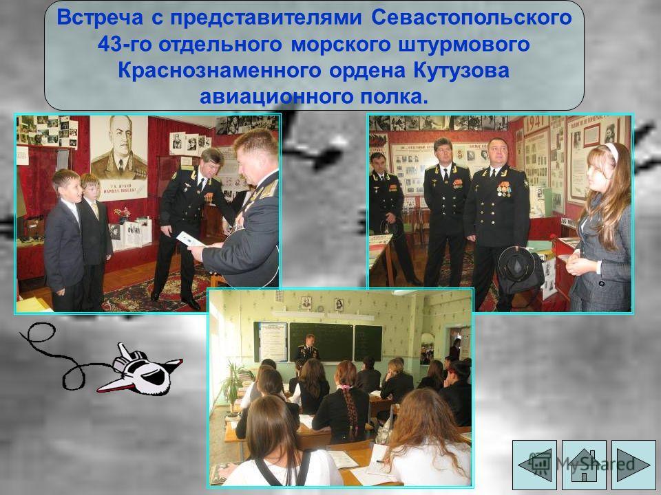 Встреча с представителями Севастопольского 43-го отдельного морского штурмового Краснознаменного ордена Кутузова авиационного полка.