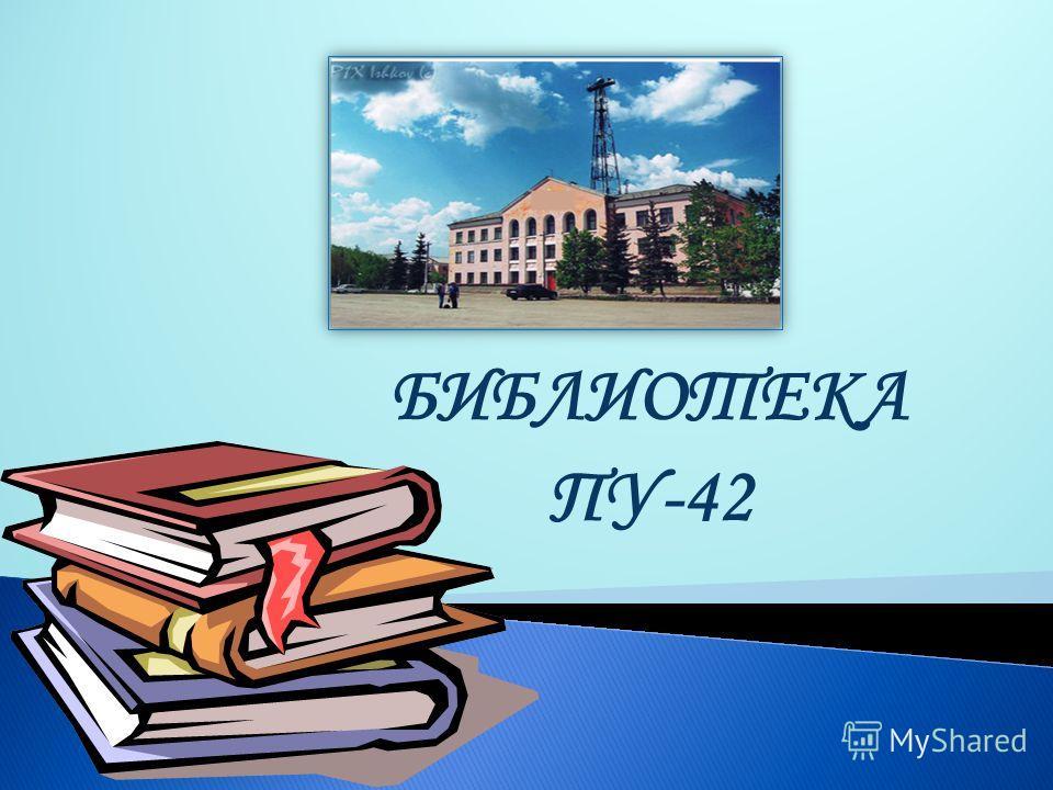 БИБЛИОТЕКА ПУ-42