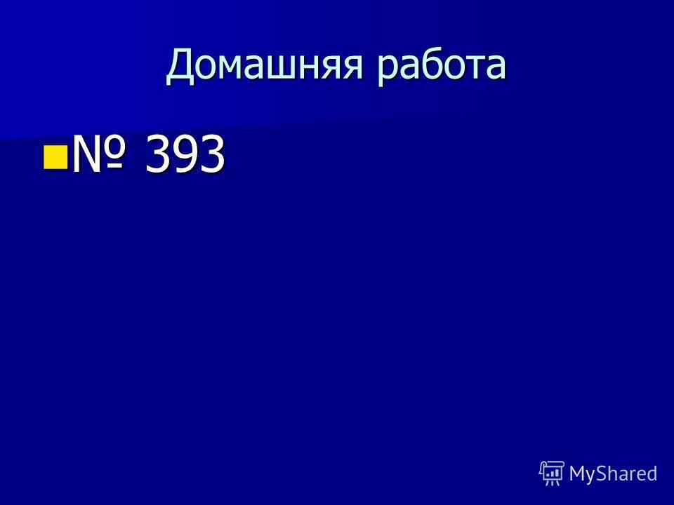 Домашняя работа 393 393