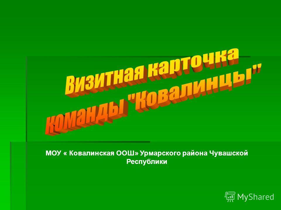 МОУ « Ковалинская ООШ» Урмарского района Чувашской Республики