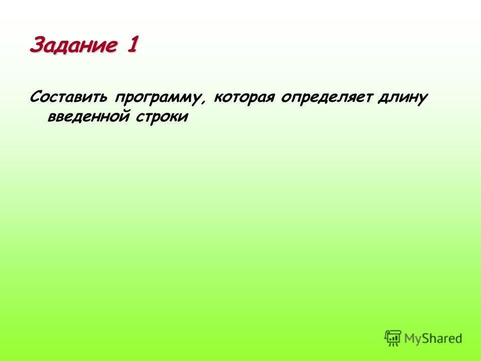 Задание 1 Составить программу, которая определяет длину введенной строки