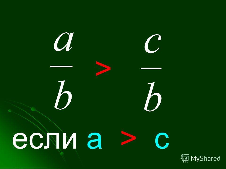 > если a > c