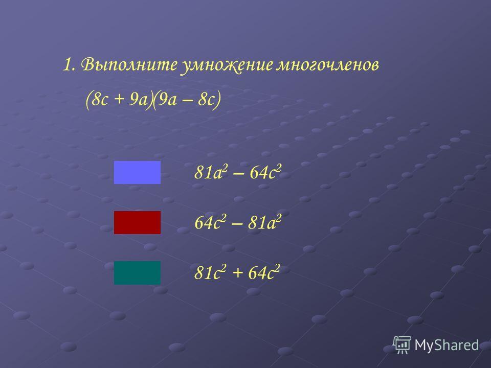 Правила игры В каждом задании даны три варианта ответов, из которых нужно выбрать правильный, щелкнув левой кнопкой мыши на кнопке с буквой рядом с этим ответом. Предварительно можно записать этот ответ на листе бумаги. Всего в лабиринте 5 этапов. Ес