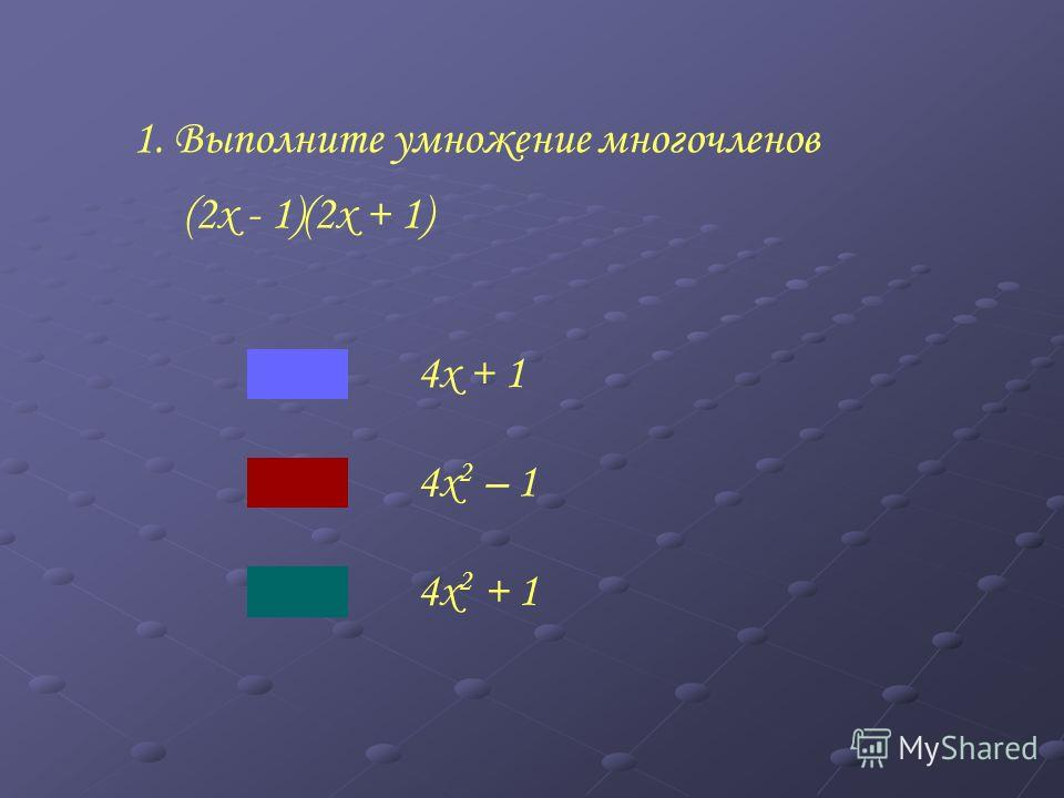 1. Выполните умножение многочленов (8c + 9a)(9a – 8c) 81a 2 – 64c 2 64c 2 – 81a 2 81c 2 + 64c 2