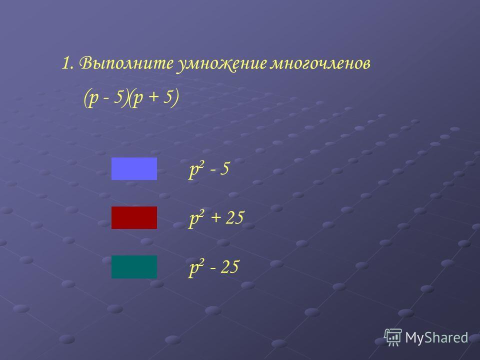 1. Выполните умножение многочленов (2x - 1)(2x + 1) 4x + 1 4x 2 – 1 4x 2 + 1