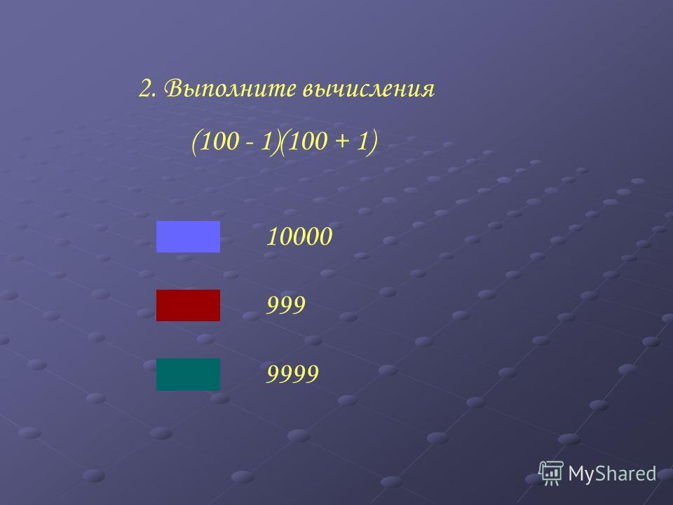 1. Выполните умножение многочленов (p - 5)(p + 5) p 2 - 5 p 2 + 25 p 2 - 25
