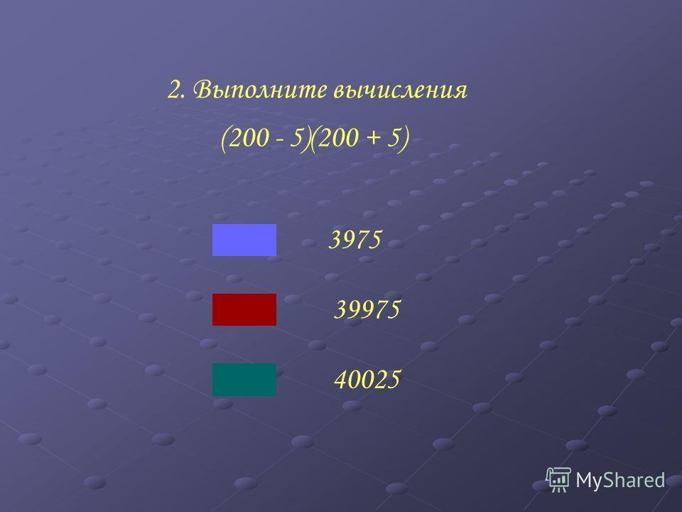 2. Выполните вычисления (100 - 1)(100 + 1) 10000 999 9999