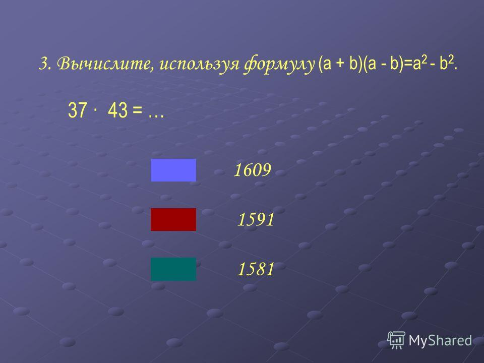 2. Выполните вычисления (200 - 5)(200 + 5) 3975 39975 40025