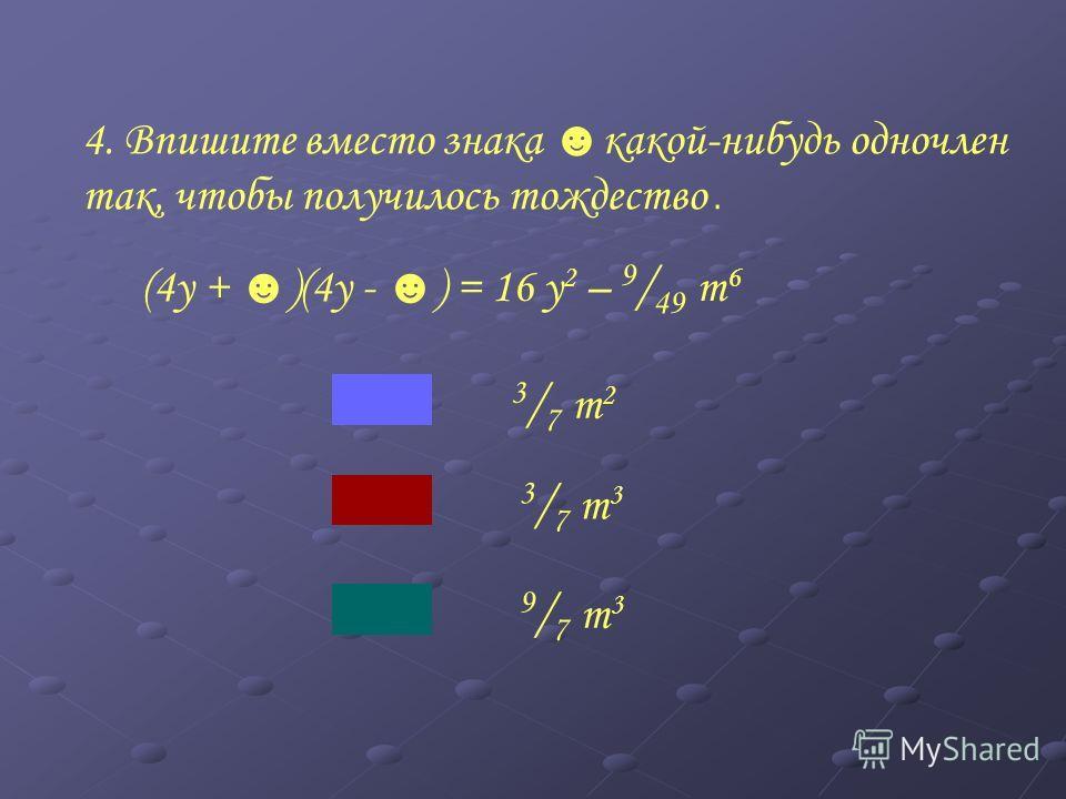 3. Вычислите, используя формулу ( a + b)(a - b)=a 2 - b 2. 1,05 · 0,95 = … 0,9975 0,75 0,9995