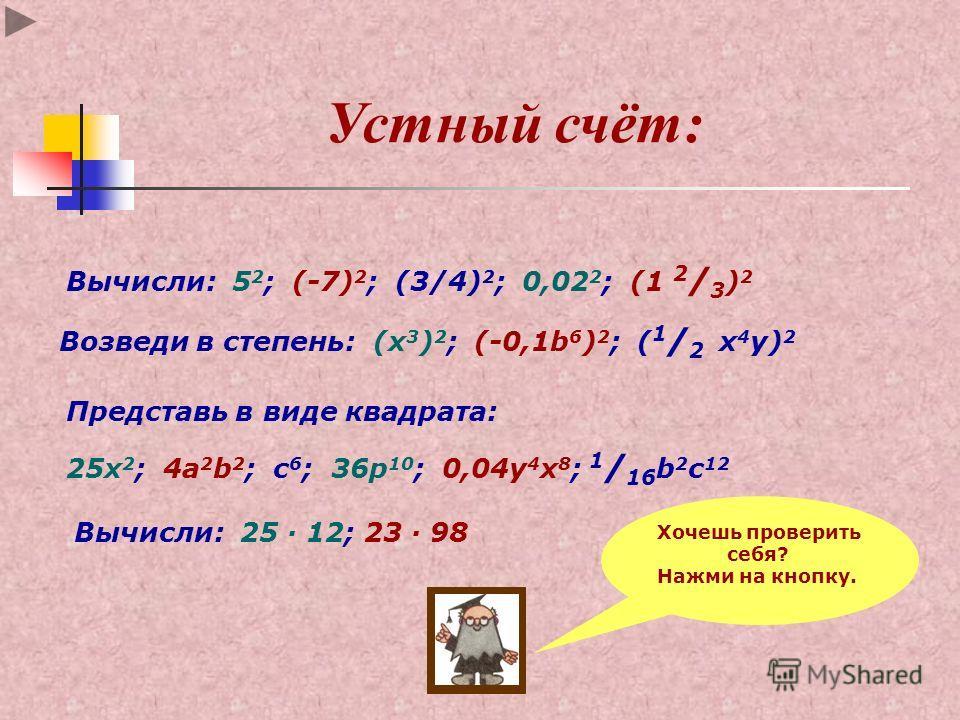 Сегодня перед тобой стоит задача вывести новую формулу сокращенного умножения. Желаю удачи! Повтори : Что такое квадрат числа? Как умножить многочлен на многочлен? Как возвести в степень произведение? Как возвести в степень степень? Здравствуй, дружо