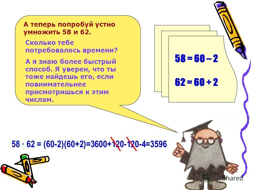 Устный счёт: Вычисли: 5 2 ; (-7) 2 ; (3/4) 2 ; 0,02 2 ; (1 2 / 3 ) 2 Возведи в степень: (x 3 ) 2 ; (-0,1b 6 ) 2 ; ( 1 / 2 x 4 y) 2 Вычисли: 25 · 12; 23 · 98 Представь в виде квадрата: 25x 2 ; 4a 2 b 2 ; c 6 ; 36p 10 ; 0,04y 4 x 8 ; 1 / 16 b 2 c 12 Хо