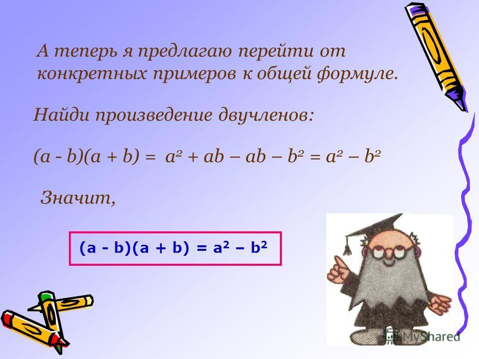 Предлагаю тебе примеры для самостоятельного решения: 28 · 32 = 99 · 101= 74 · 66 = Нажми любую клавишу и появятся ответы для самопроверки. (30-2)(30+2)=900+60-60-4=896 (100-1)(100+1)=10000+100-100-1=9999 (70+4)(70-4)=4900-280+280-16=4884 (30-2)(30+2)