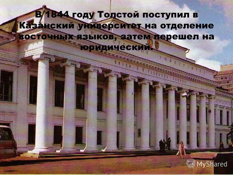 В 1844 году Толстой поступил в Казанский университет на отделение восточных языков, затем перешел на юридический.
