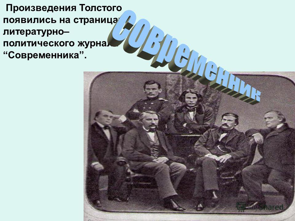 Произведения Толстого появились на страницах литературно– политического журналаСовременника.