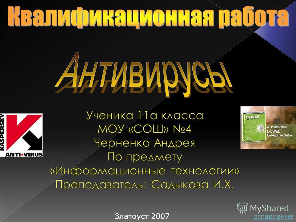 Златоуст 2007 оглавление