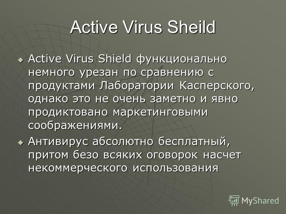 Active Virus Sheild Active Virus Shield функционально немного урезан по сравнению с продуктами Лаборатории Касперского, однако это не очень заметно и явно продиктовано маркетинговыми соображениями. Active Virus Shield функционально немного урезан по