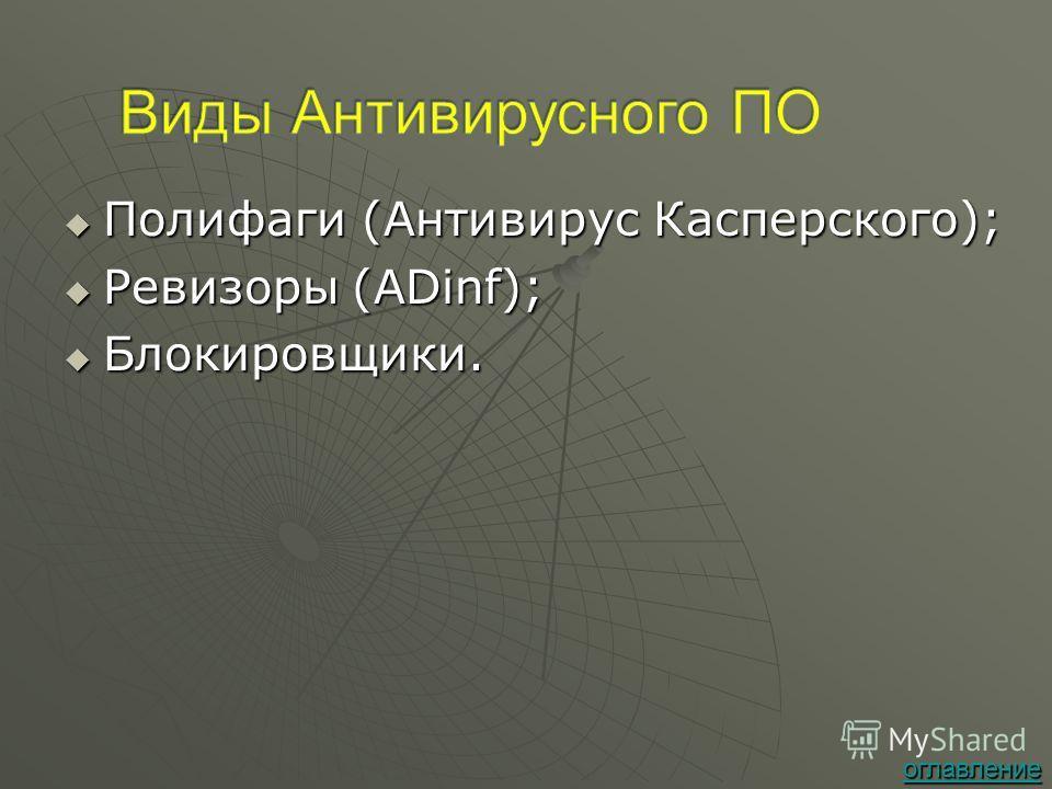 Полифаги (Антивирус Касперского); Полифаги (Антивирус Касперского); Ревизоры (ADinf); Ревизоры (ADinf); Блокировщики. Блокировщики. оглавление