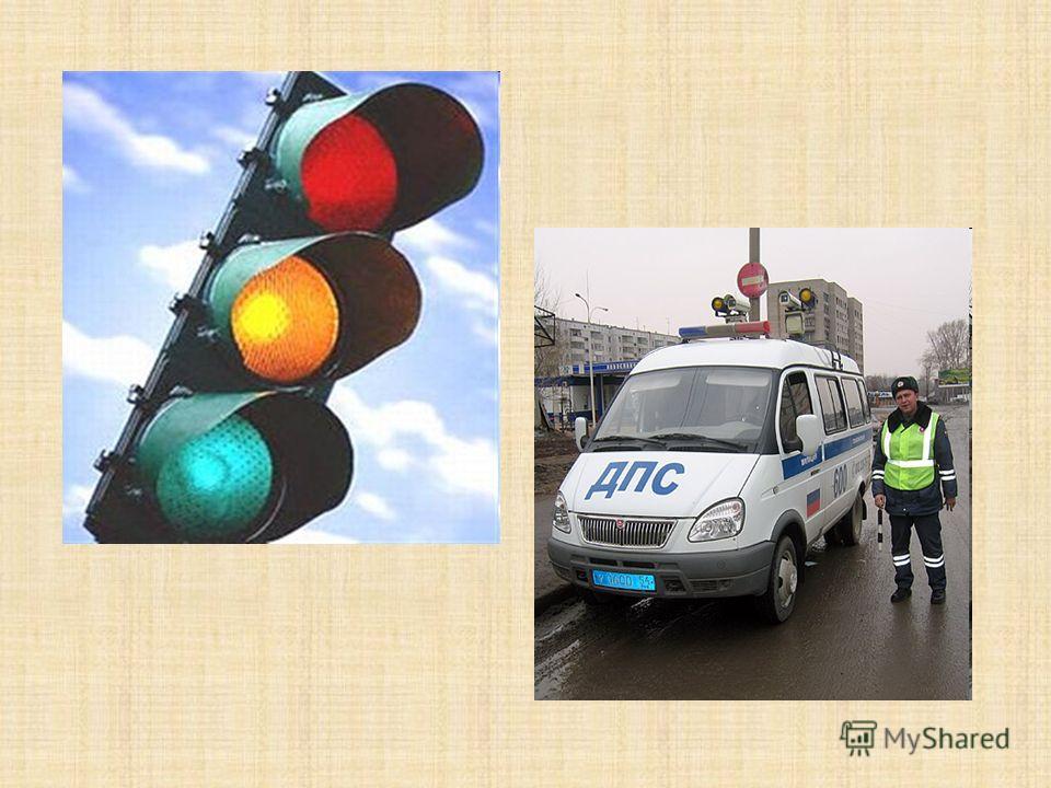 Светофор или инспектор ДПС, регулирующий дорожное движение