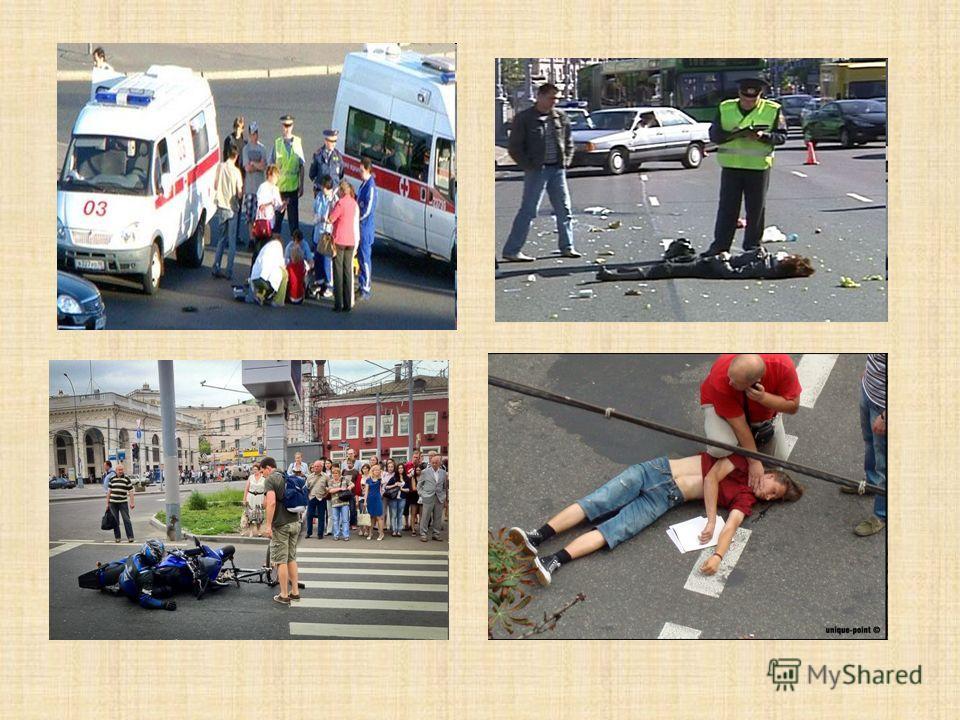 Последствия: Ежедневно на дорогах России погибает около 1,5 тысяч детей. 24 тысячи получают ранения.