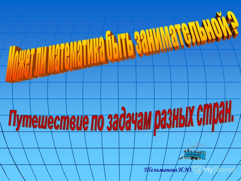 Тельманова И.Ю.