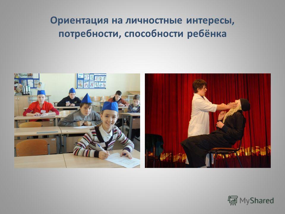 Ориентация на личностные интересы, потребности, способности ребёнка