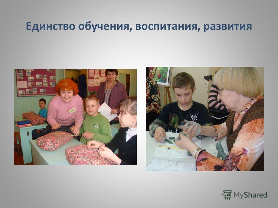 Единство обучения, воспитания, развития