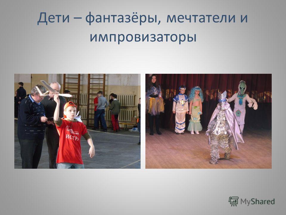 Дети – фантазёры, мечтатели и импровизаторы
