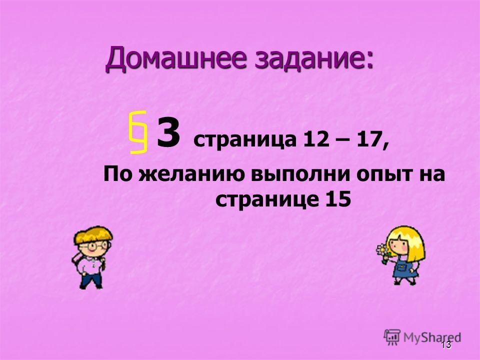 13 Домашнее задание: 3 страница 12 – 17, По желанию выполни опыт на странице 15
