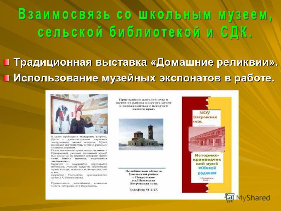 Традиционная выставка «Домашние реликвии». Использование музейных экспонатов в работе.