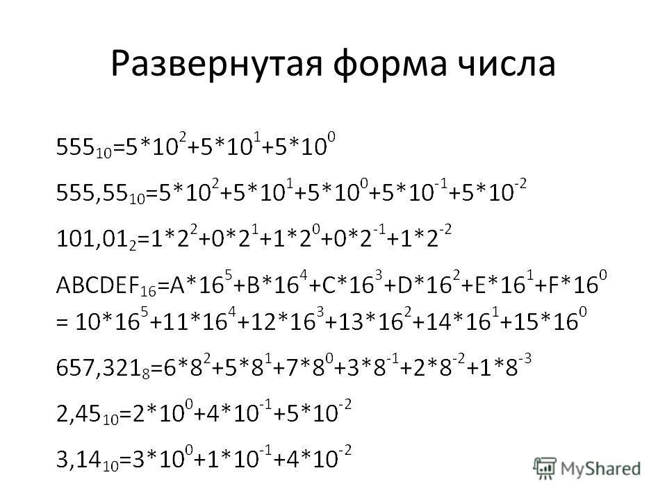 Развернутая форма числа