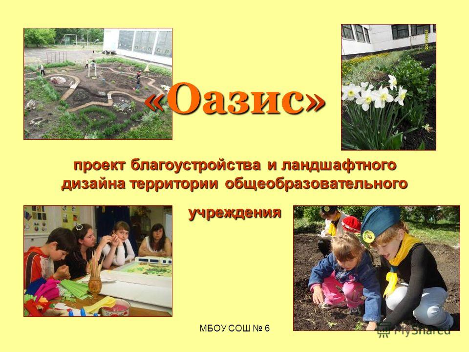 МБОУ СОШ 6 « Оазис » проект благоустройства и ландшафтного дизайна территории общеобразовательного учреждения