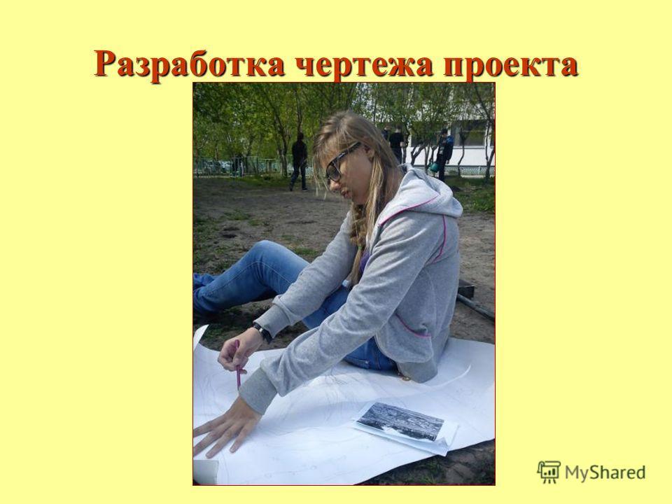 МБОУ СОШ 6 Разработка чертежа проекта